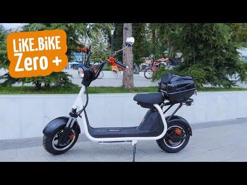 Прокачали Like.Bike Zero!