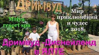 видео ДРИМВУД - Парк Чудес и Приключений