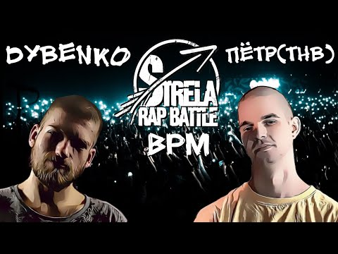 #STRELASPB - Dybenko Vs Пётр [ТнВ] [BPM]