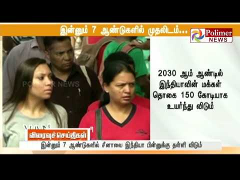 India to crossover China's Population in 7 years | Polimer News
