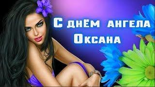 ❤️С ДНЁМ АНГЕЛА  ОКСАНА ❤️Красивое  поздравление для  КСЮШИ❤️