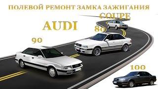 Полевой ремонт замка зажигания Audi 80, 90, 100, Coupe(, 2016-08-28T11:39:16.000Z)