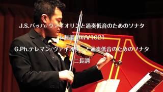 中山裕一 Yuichi Nakayama バロックヴァイオリンリサイタル