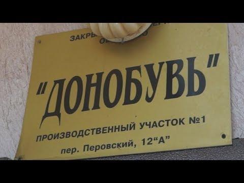 Донобувь - производство