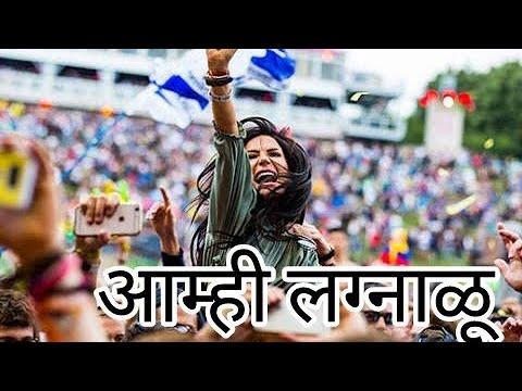 Amhi Lagnalu- Dj Mahesh n Suspence  Pune Attractions 