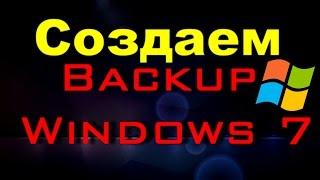 Резервное копирование Windows 7