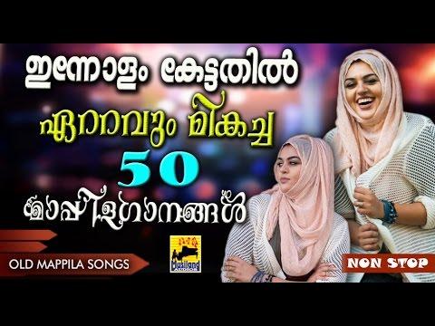ഇന്നോളം കേട്ടതിൽവെച്ച്  ഏറ്റവും മികച്ച 50 മാപ്പിളഗാനങ്ങൾ   Non Stop Mappila Pattukal   Mappila Songs