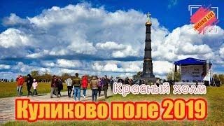 """#""""Красный холм"""" Куликово поле 2019"""