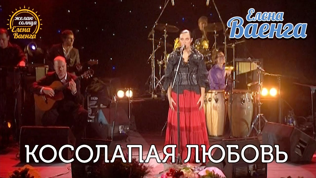 "Елена Ваенга — Косолапая любовь ""Желаю солнца"" HD"
