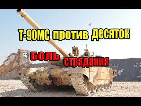 Т-90МС ПРОТИВ ДЕСЯТОК (БОЛЬ,СТРАДАНИЯ)
