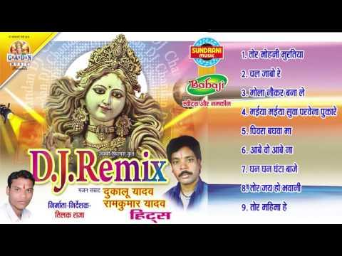D.J.  Remix - Singer Dukalu Yadav & Ramkumar Yadav - Chhattisgarhi Devi Jas Geet - Audio Jukebox