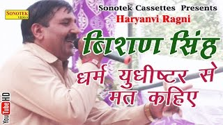 Download धर्म युधिष्ठर से मत कहियों || Dharm Yudhasthir Se Mat Kahiye || Bishan || Haryanvi Ragni MP3 song and Music Video