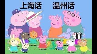 上海话、温州话版《小猪佩奇》 Shanghainese, Wenzhounese, Chinese Wu language