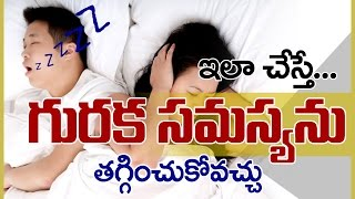 How To Stop Snoring II Home Remedies For Snoring II How To Stop Snoring Naturally II గురక II