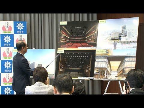 岡山市の新しい市民会館 名称は「岡山芸術創造劇場」に