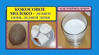 Кокосовое МОЛОКО - делаем сами ДОМА. Как БЫСТРО открыть КОКОС / Coconut MILK - make at HOME.
