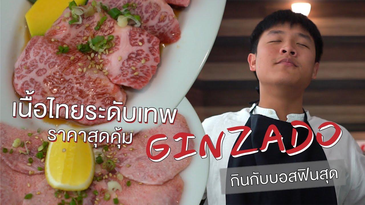 พากินเนื้อย่างไทย ละลายในปาก ไม่ถึงพันบาท!!! | กินกับบอสฟินสุด