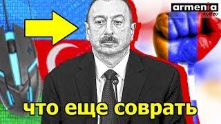 Как всегда: Баку самоутверждается на лжи