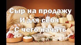 видео: Сыроделие , как бизнес   С чего начать , Стоит ли покупать сыроварню начинающему сыроделу.