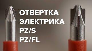 Отвертка электрика. Шлиц PZ/S PH/Z PZ/FL. Вместо Wera и Wiha. Отвертка для сборки щита.