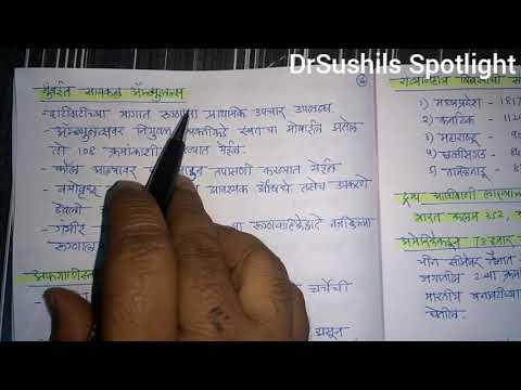 SPOTLIGHT: 3 फेब्रुवारी चालू घडामोडी विश्लेषण_ Dr.Sushil Bari