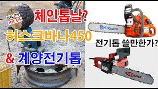 엔진톱 허스크바나450 계양전기톱LCS 350L 직접잘…