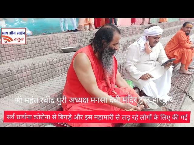 सर्व प्रार्थना कोरोना में बिगड़े लड़ रहे लोगों के लिए श्री महंत रविंद्र पुरी जी महाराज