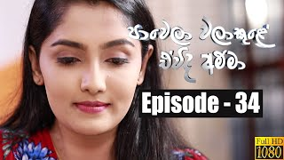 Paawela Walakule | Episode 34 08th December 2019 Thumbnail