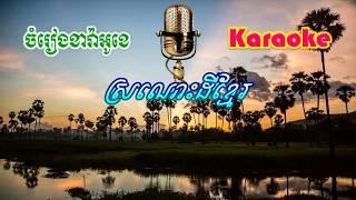 Sronos Dey Khmer - ស្រណោះដីខ្មែរ (ភ្លេងសុទ្ធ)