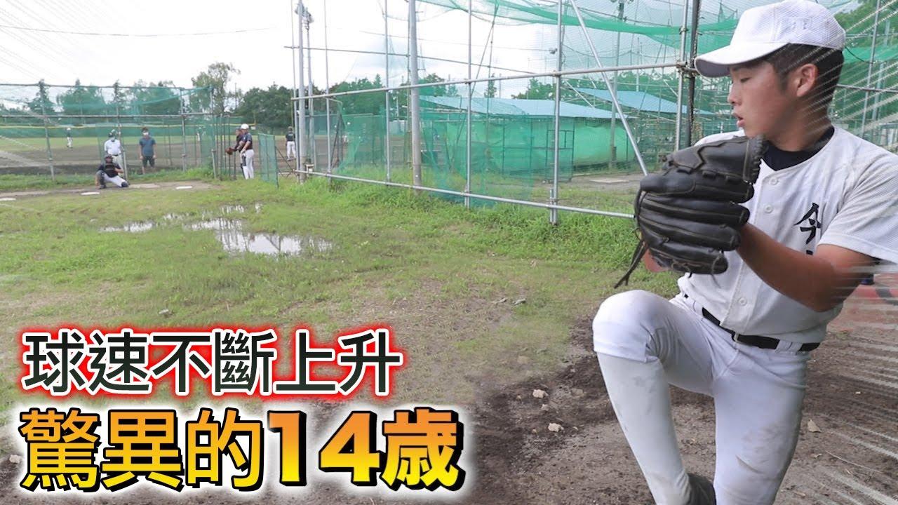 【14歳的小子】一年內球速快30公里!?|TokusanTV