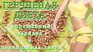 ГРЕЧНЕВАЯ ДИЕТА! Как быстро похудеть на 14 кг? 100% ГАРАНТИЯ ПОХУДЕНИЯ!!!#DomSovetov