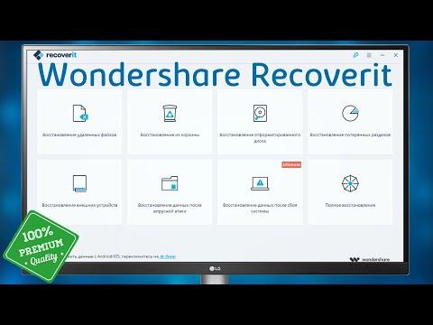 Wondershare Recoverit - восстановление удаленных файлов с любых носителей