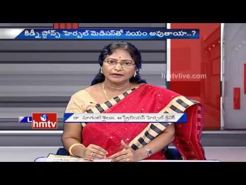 Australian Herbal Clinic &Medicine | Dr.Gutta Lakshman Rao&Dr.Sailija|18-08-16|HMTV Jeevana Rekha