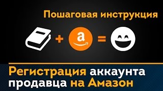Регистрация аккаунта продавца на Амазон. Амазон инструкция. Amazon Seller Professional Account.
