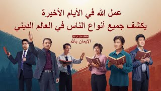 فيلم مسيحي | الإيمان بالله |مقطع 3:ماذا سيجلب عمل الله وظهوره على العالم المتدين؟