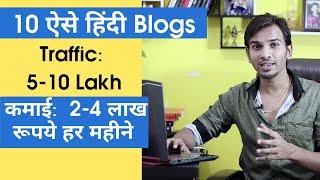 Top 10 High Traffic Hindi Blogs ! हिंदी ब्लॉग पर Traffic कैसे लाएं ? | Blogging in Hindi