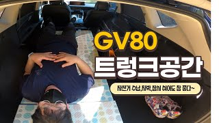 GV80 트렁크 수납 및 공간활용영상 정리 (차박도 가…