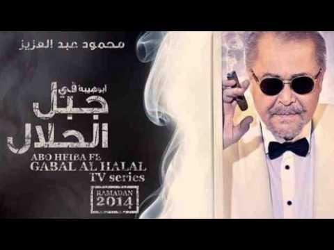 """ابراهيم الحكمي - اغنية""""ماشية شمال""""  تتر نهاية مسلسل جبل الحلال لمحمود عبد العزيز"""