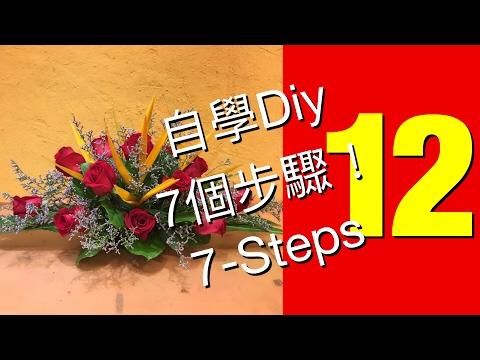 Flower Arrangement,插花,Arreglo floral,Sắp xếp hoa, thiết kế ,Цветочная композиция,EL12