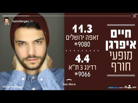 """חיים איפרגן / בזאפה ירושלים 11.3 / רדינג 3 ת""""א 4.4"""