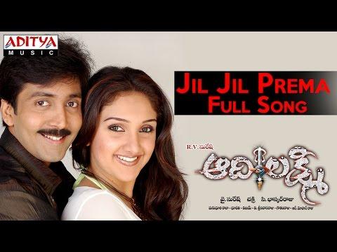 Jil Jil Prema Full Song II Adi Lakshmi Movie II Srikanth, Naveen, Sridevi