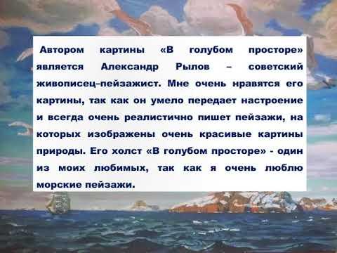 Сочинение по картине Рылова «В голубом просторе»
