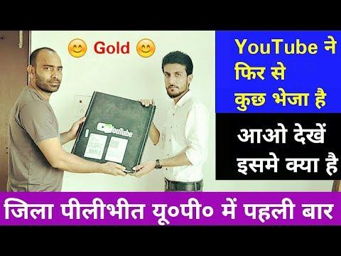 YouTube ने देखो अबकी बार क्या भेजा है - District Pilibhit में पहली बार - G.S World (Salman Malik)
