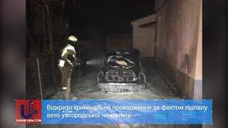 Відкрито кримінальне провадження за фактом підпалу авто ужгородської чиновниці