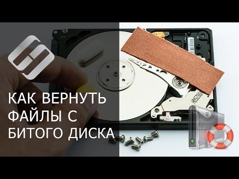 Как восстановить файлы с «битого» диска? ⚕️📁💥