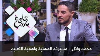 محمد وائل - مسيرته المهنية واهمية التعليم