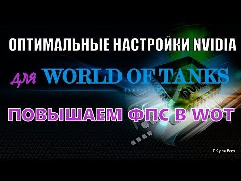 Как настроить видеокарту Nvidia для Wot.Повышаем фпс в World Of Tanks