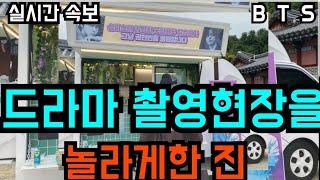 "[BTS 방탄소년단] 실시간속보  드라마 촬영현장을 놀라게한 ""BTS 진"" (BTS Jin makes actors and staff surprised at a drama set)"