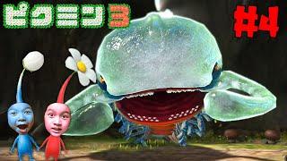 巨大生物との遭遇><おーちゃん大パニック!!☆ピクミン3デラックス#3himawari-CH