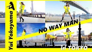 AKB48史上最高難度のダンスといわれる「NO WAY MAN」を踊る横山結衣です。 2020年11月27日(金)放送の「AKB48チーム8のあんた、ロケロケ!ターボ」(テレ朝 ...